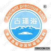 古瑶浴华夏古瑶浴国际连锁机构;ANCIENT PRECIOUS BATH