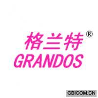 格兰特GRANDOS