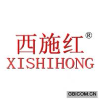西施红XISHIHONG