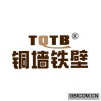 铜墙铁壁 TQTB