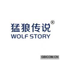 猛狼传说WOLFSTORY