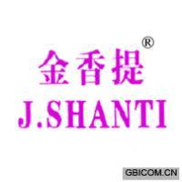 金香提;J SHANTI