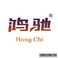 鸿驰HONGCHI