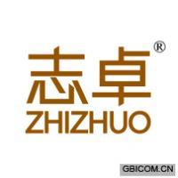 志卓ZHIZHUO