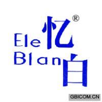 忆白 ELE BLAN