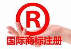 国际商标注册.jpg
