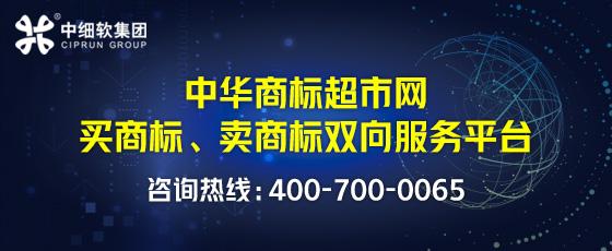 深圳商标注册条件及费用?