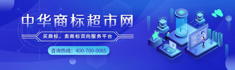 中华商标超市网-服务平台.jpg