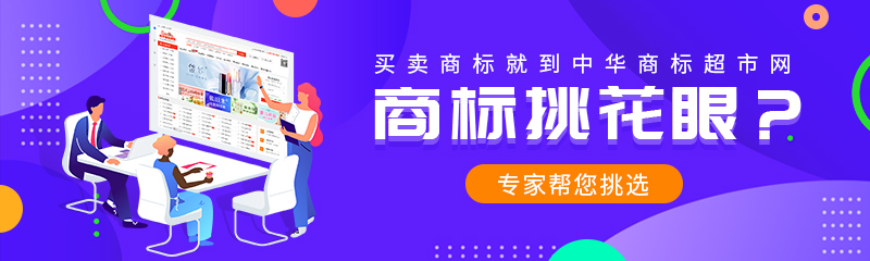 中华商标超市网-文章banner.jpg