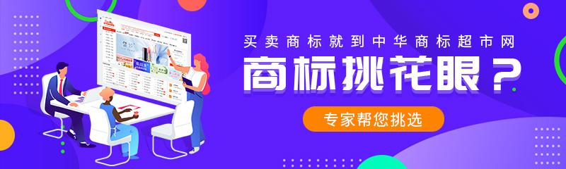 中華商標超市網-文章banner.jpg