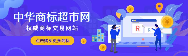 中華商標超市網-權威交易網站.jpg