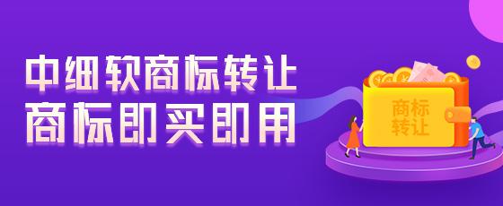 上海商標交易去哪辦理?