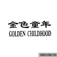 金色童年  golden childhood