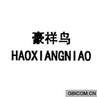 豪祥鸟  haoxiangniao