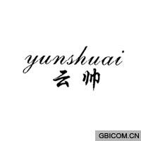 云帅  YUNSHUAI