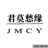 君莫愁缘  JMCY