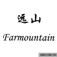 远山 FARMOUNTAIN