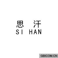 思汗 SAI HAN