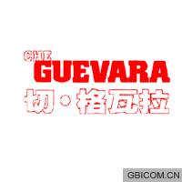 切格瓦拉  CHEGUEVARA