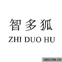 智多狐  ZHIDUOHU