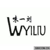 味一刘 WYILIU