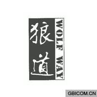狼道  WOLF WAY