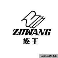 族王  zuwang